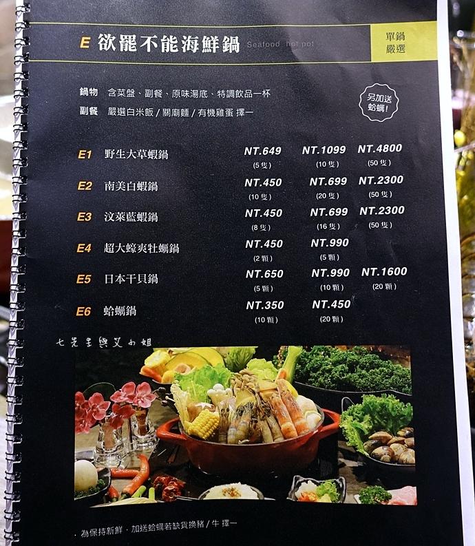 19 慕食極品和牛活海鮮平價鍋物