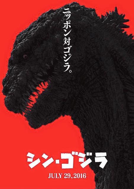 teaser-trailer-and-poster-for-tohos-godzilla-resurgence