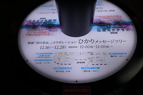 Hikari Message tree at Marunouchi, Tokyo