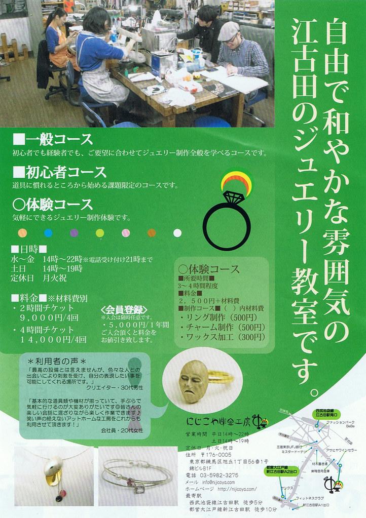にじこや彫金工房(江古田)