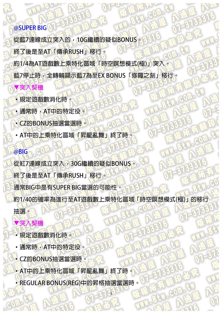 S0262修羅之刻 中文版攻略_Page_06
