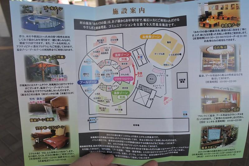 武蔵村山市モニターツアー