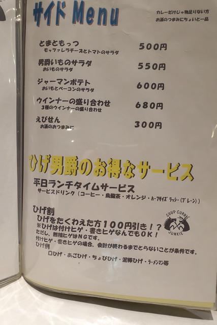 ひげ男爵4回目_13