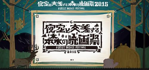 「夜空と交差する森の映画祭 2015」