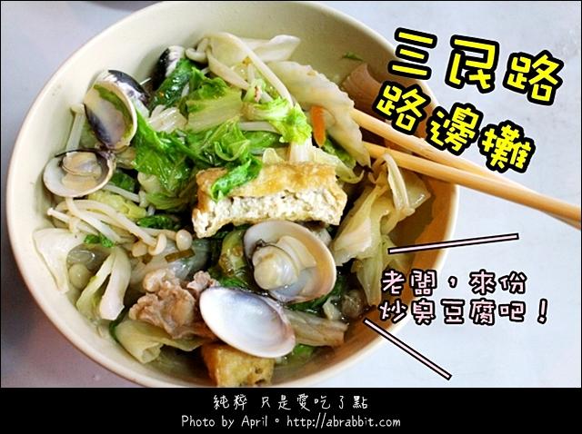[台中]三民路路邊攤–宵夜場,來份麵線糊、臭豆腐吧!@北區 三民路