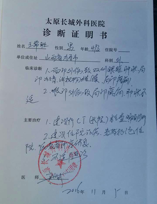 General Manager of State-owned enterprises in Shanxi province drank fine wine for a dinner party were prevented from injuring the Party Secretary, warning by party