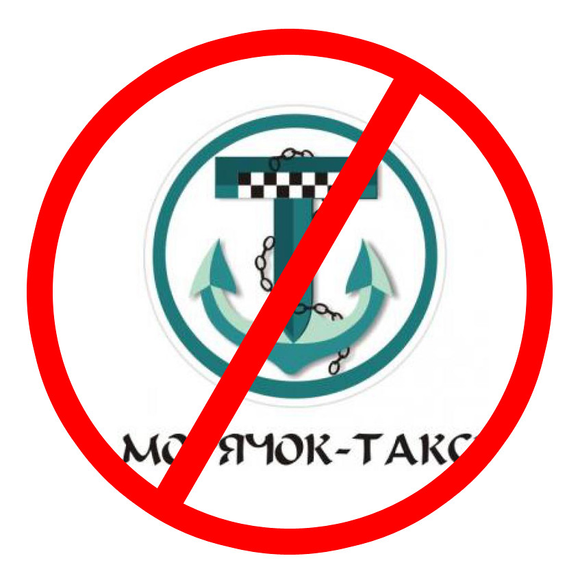 moryachok-taxi