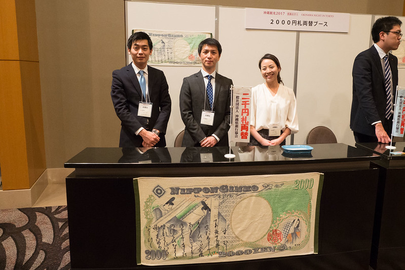 Okinawa_Night2017_Tokyo-2