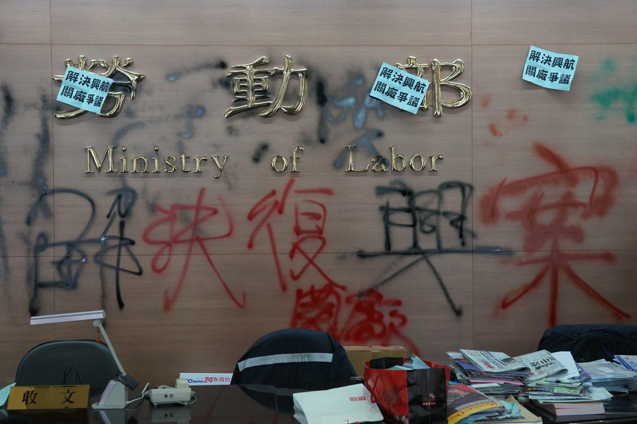 興航工會佔領勞動部,並在牆上噴漆。(攝影:王顥中)