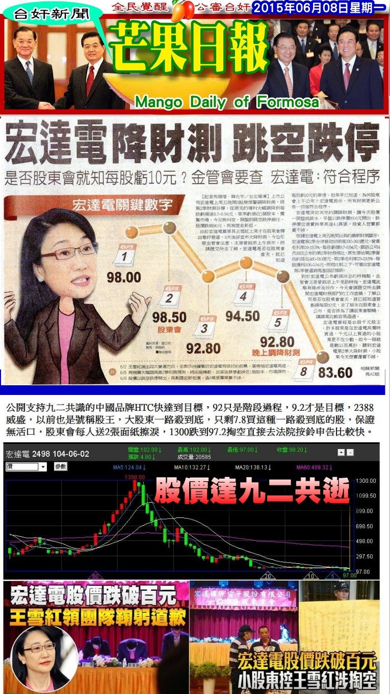 150608芒果日報--台奸新聞--股價達九二共識,王雪紅挨告掏空