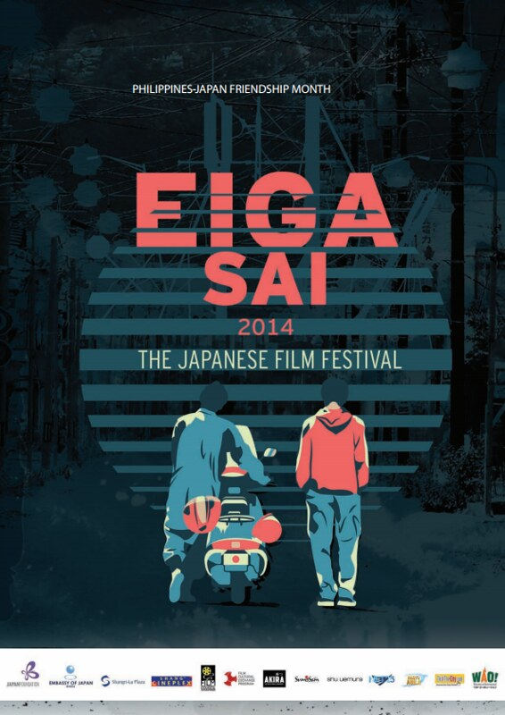 2014 Eiga Sai Japanese Film Festival