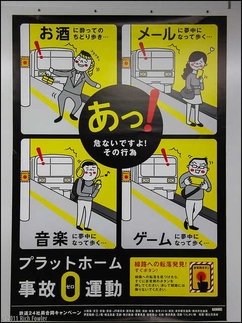 Subway Warning Poster