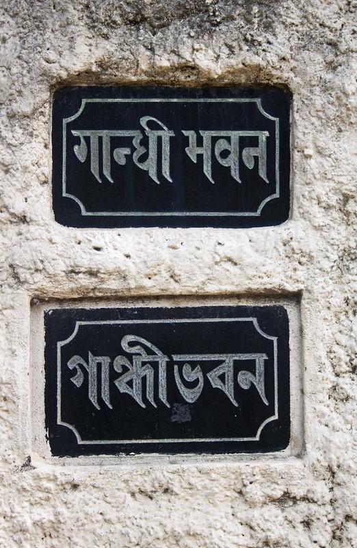 Tablet Outside - Hyderi Manzil or Gandhi Bhawan - Kolkata, India