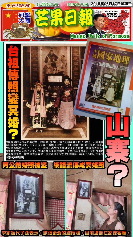 150626芒果日報--支那新聞--阿公結婚照被盜,謠傳搞成冥婚照