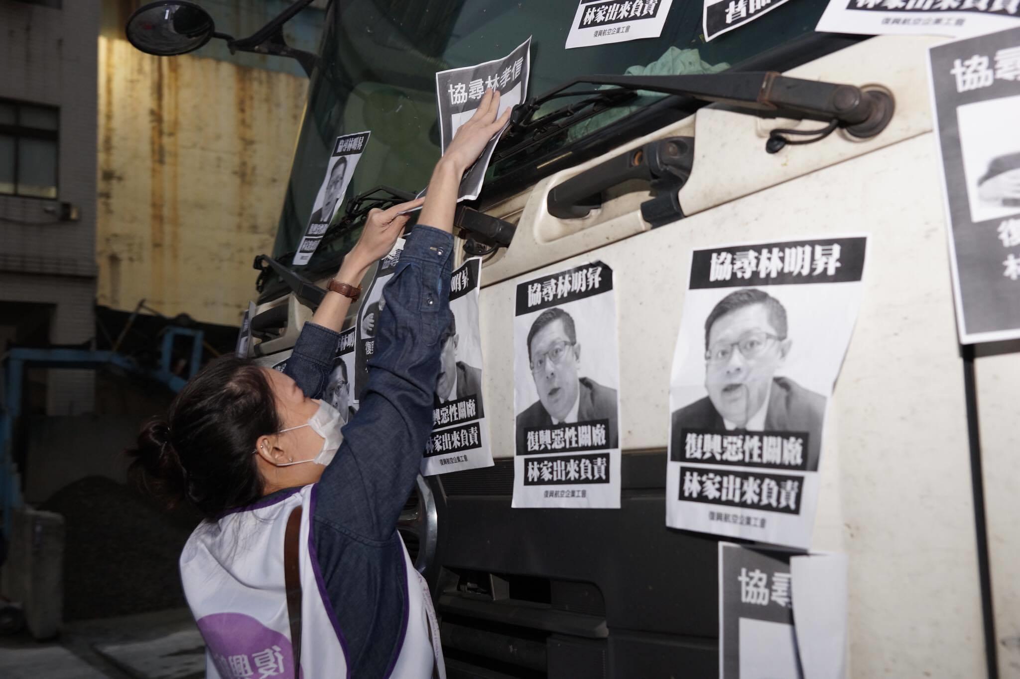 興航員工將「協尋林孝信」等標語貼在廠中大型車輛上。揚言無所畏懼。(攝影:王顥中)