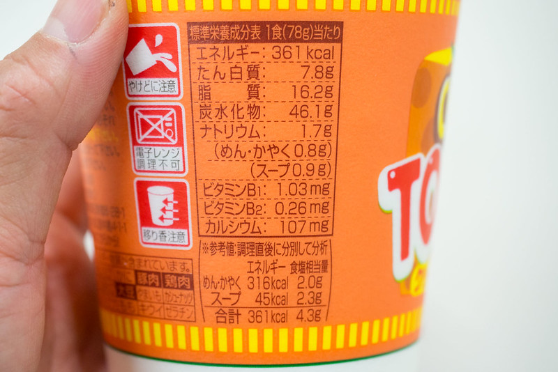 cup_noodle_tomato-2