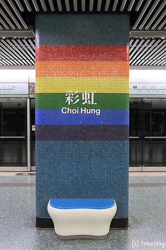 """MTR """"Choi Hung"""""""