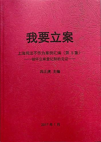 我要立案(第 5集)——上海司法不作为案例汇编(187件案例)