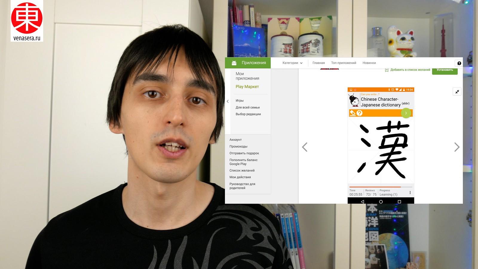 Игры и программы для изучения японского языка - Kanji Sempai