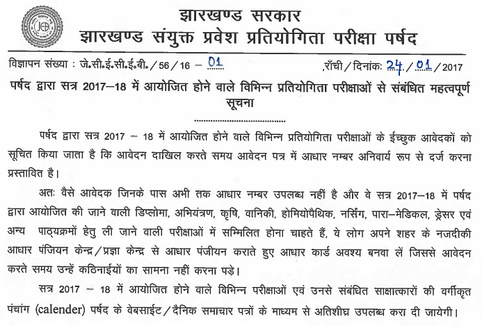 JCECE Aadhar Card Notification
