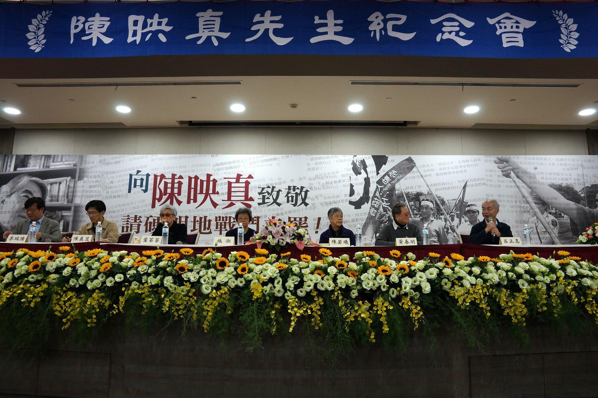 陳映真紀念會12月31日在台北舉行。(攝影:王顥中)