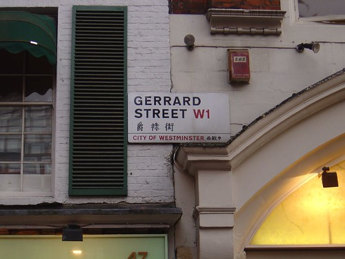 Gerrard Street | by rat_racer