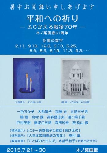 木ノ葉画廊1
