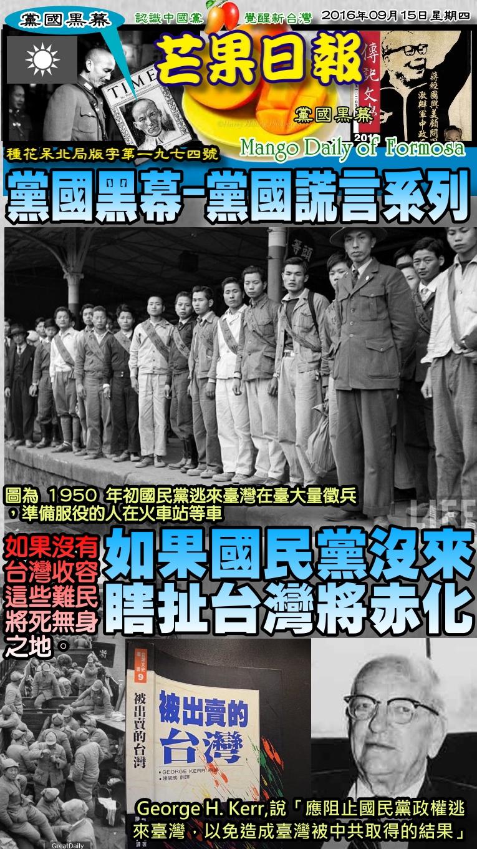 160915芒果日報--黨國黑幕--如果國民黨沒來,瞎扯台灣將赤化