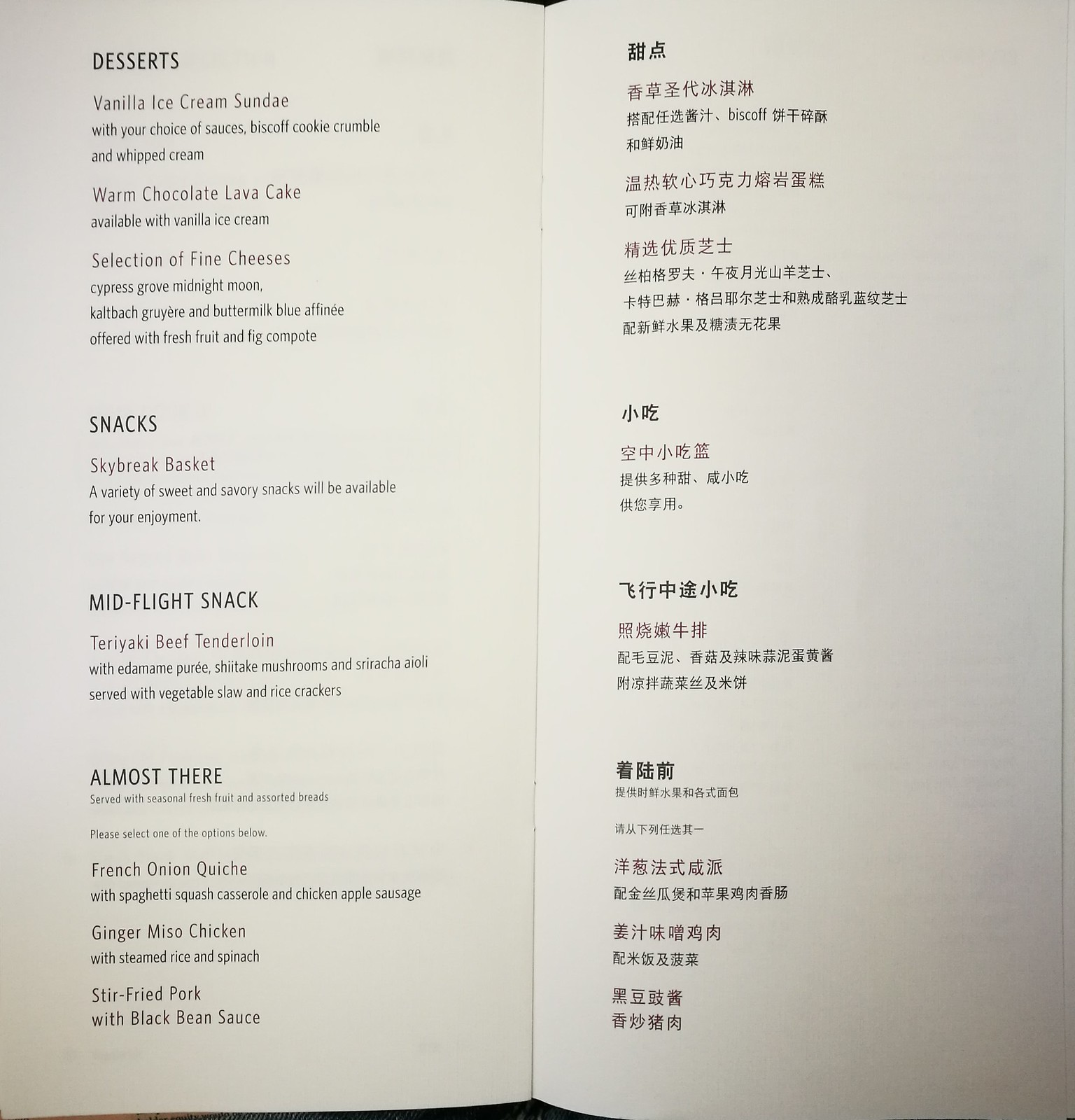 Desserts and Light Meals menu
