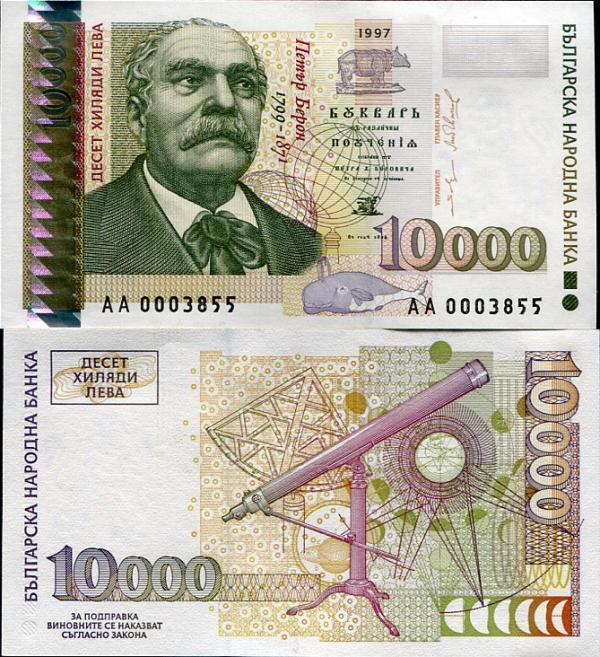 10 000 leva Bulharsko 1997, Pick 112