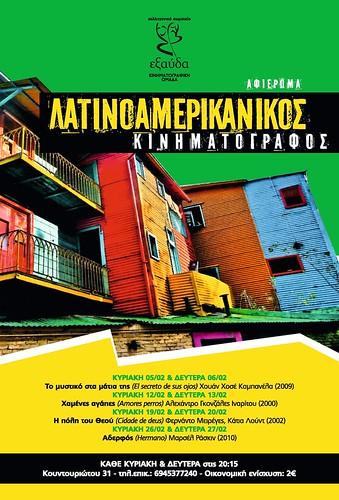 """Καλλιτεχνικό Σωματείο """"ΕΞΑΥΔΑ"""": Αφιέρωμα στον Λατινοαμερικάνικο κινηματογράφο"""