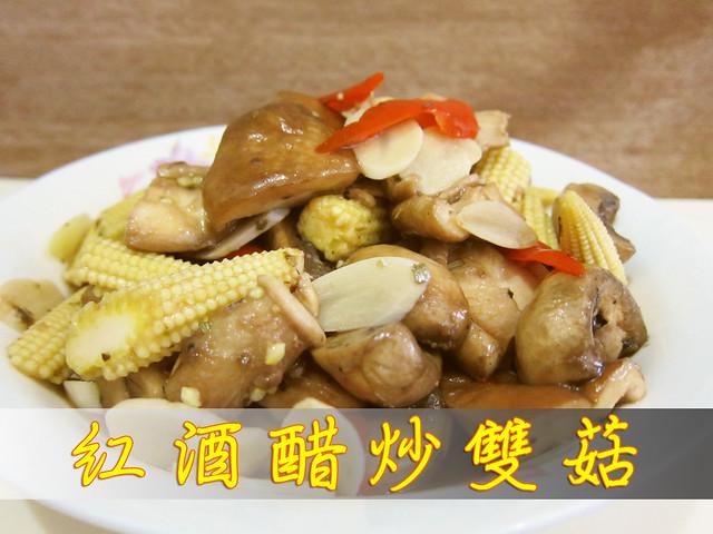 紅酒醋炒雙菇