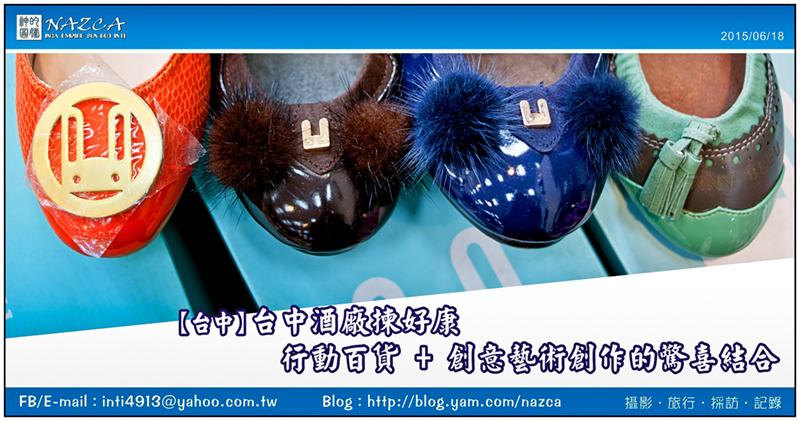 20150618_台中酒廠阿瘦皮鞋特賣
