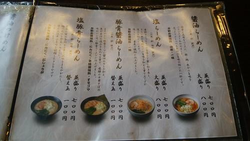 gifu-takayama-menya-ibuki-menu01
