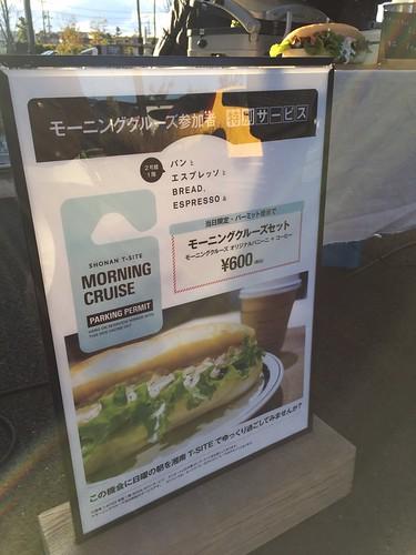 湘南T-SITE モーニングクルーズ 2017.1.15 パンとエスプレッソと パニーニ「えびのタルタル」