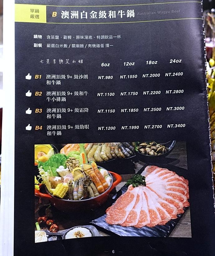16 慕食極品和牛活海鮮平價鍋物