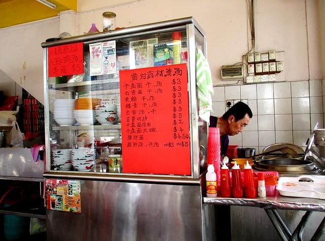 Wan Long kampua mee stall