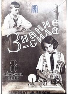 Znanie_sila_1937_08-0