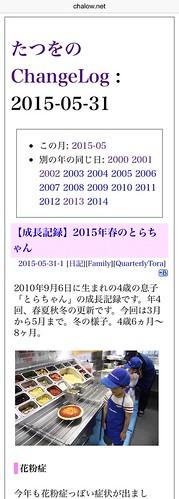 日別記事一覧ページに、別の年の同じ日へのリンク