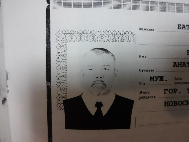 Батухтин Борис (брат Батухтина Олега)