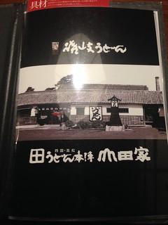 udon-honjin-yamadaya-honten-menu