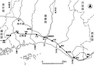 播磨国古代官道と駅家