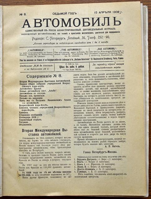 1908-04-15. № 8. Автомобиль. 2117