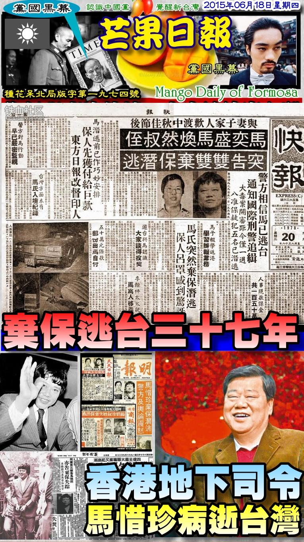 150617芒果日報--黨國黑幕--棄保投台卅七年,馬惜珍客死台灣