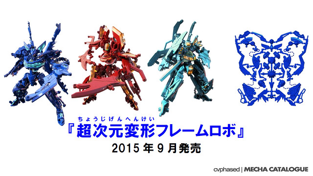 "Bandai Hobby - ""Super-Dimensional Deformation Frame Robo"""