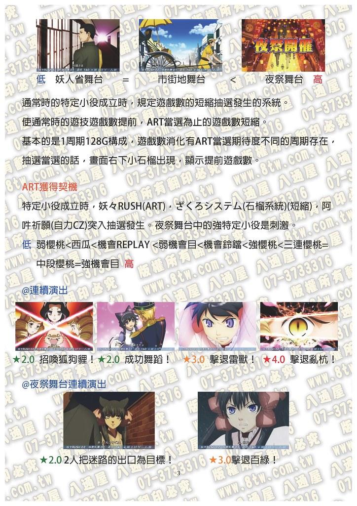 S0267半妖少女 綺麗譚 中文版攻略_Page_04