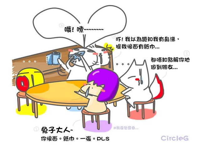 CIRCLEG 小繪圖 兔子大人 紙巾一張PLS 你點做朋友 狸米 黃色東東 12012017