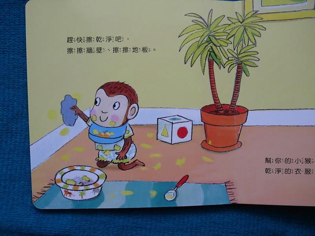 餵你的小猴子吃香蕉@《我長大了》系列套書,從扮家家酒學會生活自理