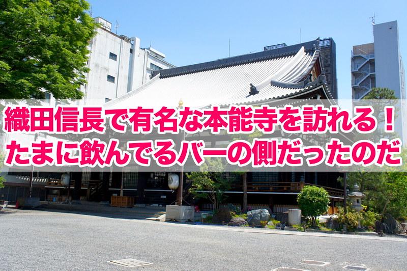 織田信長で有名な本能寺を訪れる!