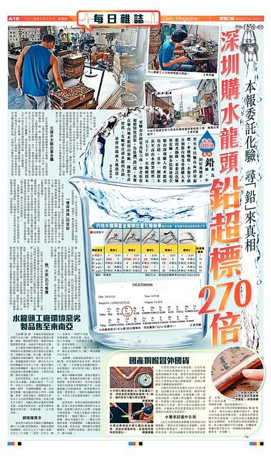 20150730 深圳購水龍頭鉛超標270倍 本報委託化驗 尋「鉛」來真相
